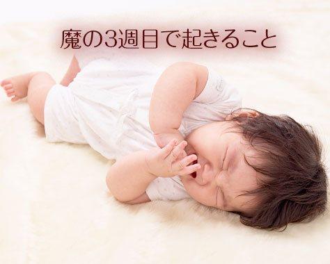 魔の三週目とは?いつまで?寝ないで泣く新生児への対策6