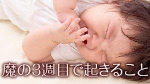 魔の三週目とは?いつまで?寝ないで泣く新生児への対策7