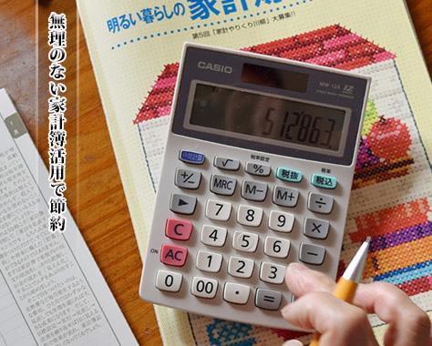 節約を叶える家計簿活用術・3ステップで無理なく倹約