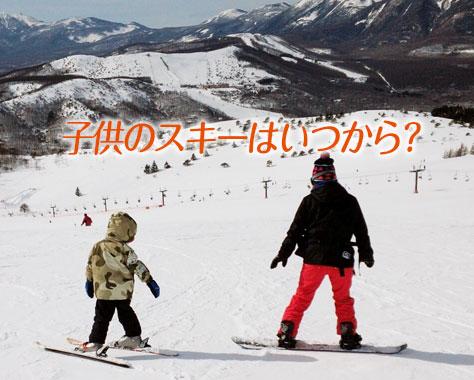 子供のスキーデビューはいつから?子連れ人気ゲレンデ6選