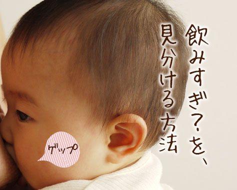 新生児の母乳飲み過ぎサイン15!泣く吐く寝ないは要注意