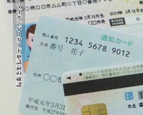 マイナンバーカードの申請手続き前に確認すること4つ