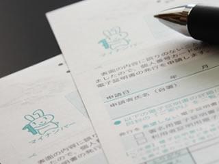 必要書類を記入するための筆記用具