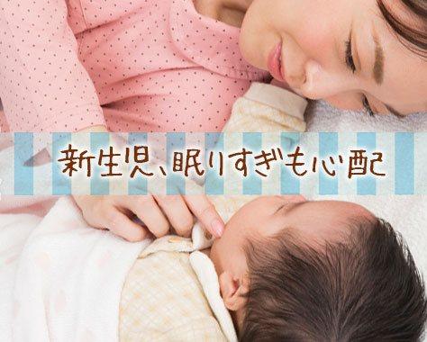 新生児なのによく寝るけど大丈夫?寝すぎる赤ちゃんの育児