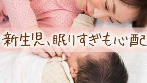 新生児がよく寝るけど大丈夫?黄疸/アスペルガーなど障害