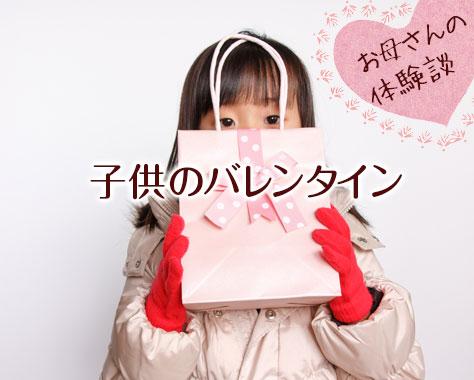 子供のバレンタイン事情!小学生の女の子のママ体験談15
