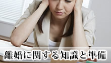 離婚したい女性が知っておきたい離婚の知識と準備