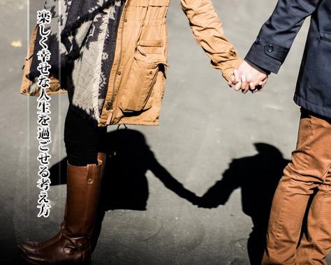 お見合い結婚で後悔している理由と幸せに生きる方法