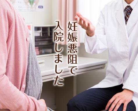 妊娠悪阻の症状と原因!治療費用/入院した重症ママ体験談