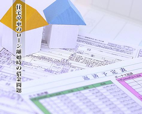 【離婚と借金】住宅ローンなどの借金問題を解決する方法