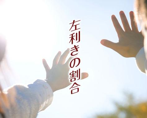 左利きの割合は?日本と世界の違い&スポーツ/趣味の影響