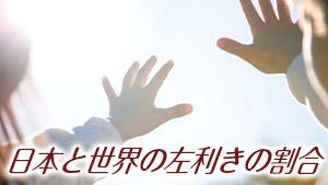 左利きの割合は?日本と世界の違い&スポ―ツ/趣味の影響