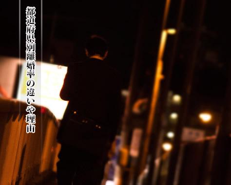 離婚率が高い都道府県ランキングと地域や男女の離婚理由