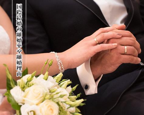 国際結婚の離婚率や理由と国別カップルの離婚率の違い