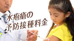 水疱瘡の予防接種料金は無料?子供の対象年齢や大人の相場