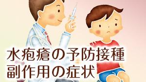【水疱瘡の予防接種の副作用】発疹や発熱症状あり?対処法