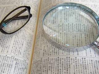 辞書をみるためのルーペと老眼鏡