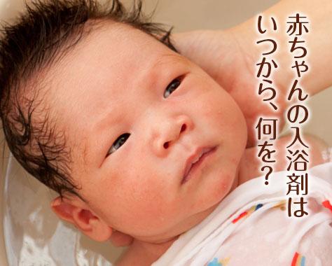 赤ちゃんの入浴剤はいつから?選び方/注意&おすすめ5選