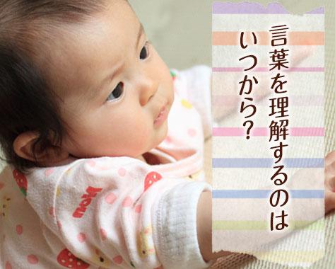 赤ちゃんが言葉を理解するのはいつから?発達を促す関わり