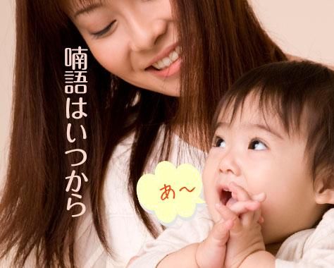 赤ちゃんの喃語とは?いつから?月齢別の変化と親の接し方