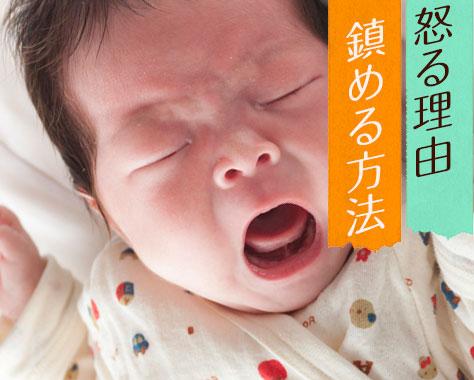 赤ちゃんが怒るのはいつから?怒りが鎮まる8つの対処法
