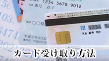 マイナンバーカード交付開始!手元に届く時期と受け取り方法