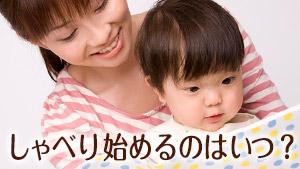 赤ちゃんがしゃべる時期は何歳?発達の流れ6段階と夢占い