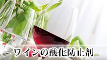 酸化防止剤無添加ワインと亜硫酸塩・酸化防止剤は危険?