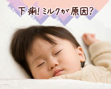赤ちゃんの下痢はミルクが原因!?乳糖不耐症と受診目安