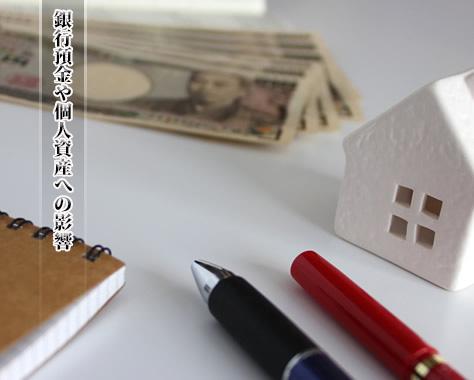 マイナンバー導入と銀行預金の個人資産への影響やデメリット