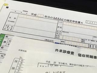 毎年記入される確定申告の紙