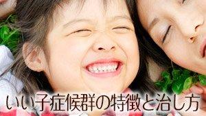 いい子症候群診断~陥りやすい親子の特徴と新型鬱との関係
