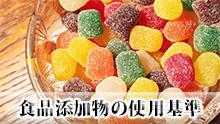 食品添加物の使用基準と海外の食品における注意点