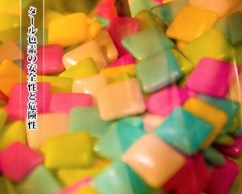 タール色素は安全?タール色素を使用した製品と安全性