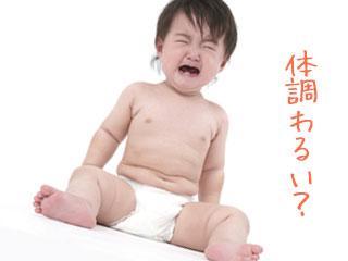 お座りして泣く赤ちゃん
