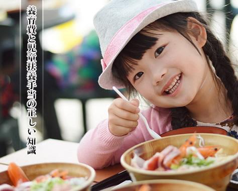 養育費の計算方法や相場と児童扶養手当の正しい知識