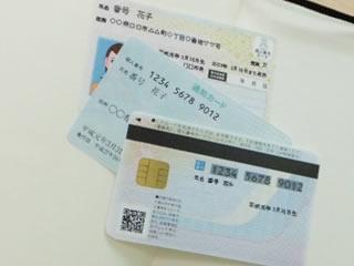 申請し交付された個人のマイナンバーカード
