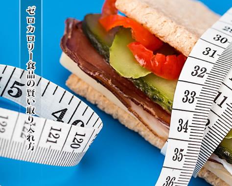 ゼロカロリー食品の裏の顔&賢く取り入れたいカロリー0