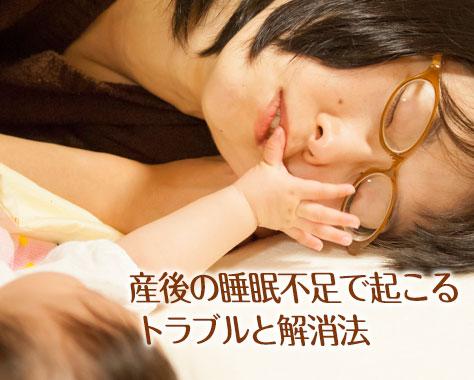 【産後の睡眠不足】育児の寝不足で起こるトラブルと解消法