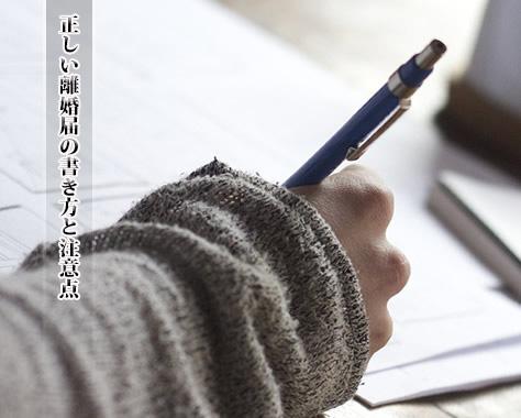 【離婚届書き方&注意点】人には聞けない離婚届の書き方
