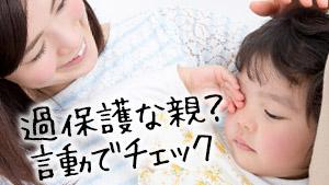 【過保護な親】アナタは大丈夫?特徴と言動をチェック!