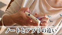 家計簿はレシートで簡単管理♪ノートとアプリの長所と短所