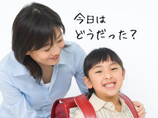 ランドセルを背負った子供に質問する母親