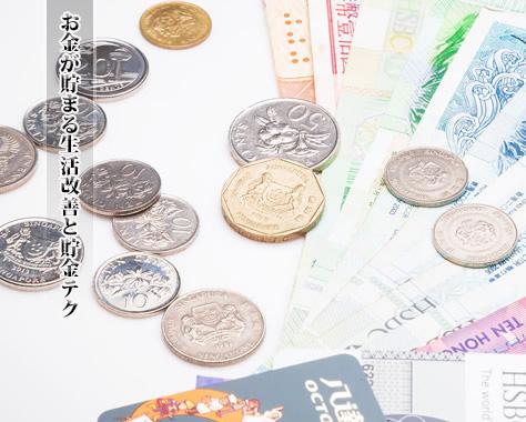 お金を貯めるには…生活改善法5つ&貯金テク4つ