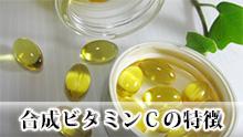酸化防止剤『合成ビタミンC』にご注意!食品添加物の正体は…