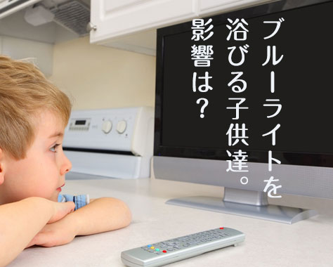 【ブルーライトの子供への影響】視力低下と睡眠障害を防ぐ