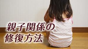 親子関係の修復は可能?子供の悩み/問題の相談&修復方法