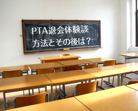 PTA退会のデメリットや方法/退会届の書き方/体験談8