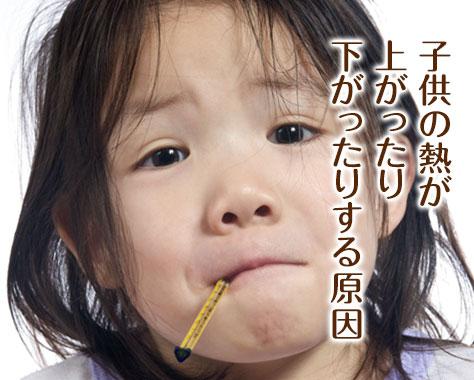 子供の熱が上がったり下がったりする原因と熱が出る病気
