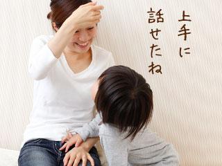 幼児の話を聞いて笑顔の母親